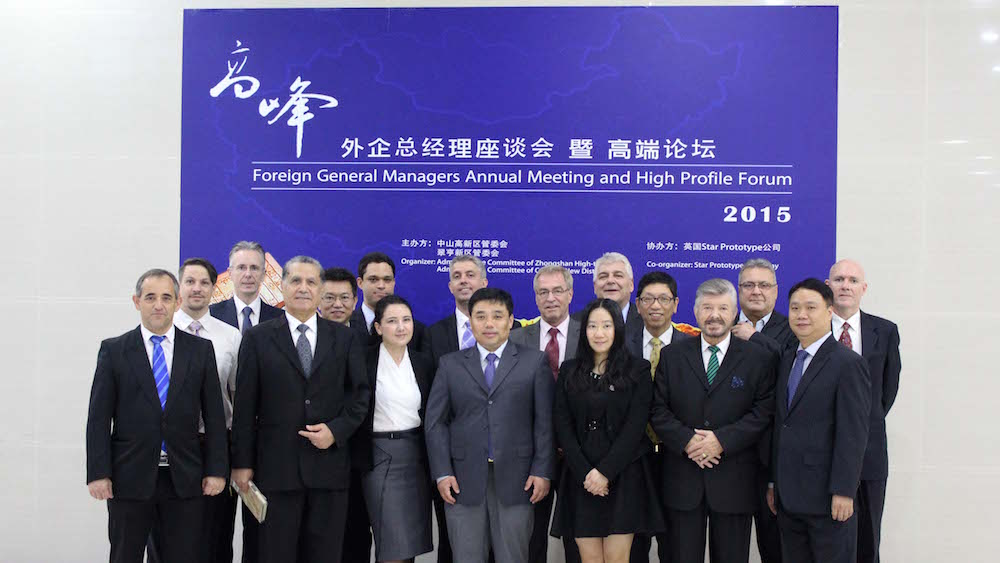 Foreign General Managers Annual Meeting And High Profile Forum