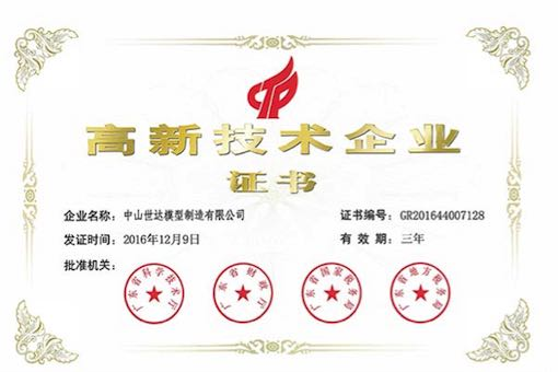 Star Rapid Receives Hi-Tech Government Certification